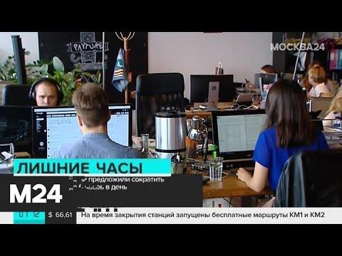 Совете Федерации предложили сократить рабочее время до 6 часов в день - Москва 24