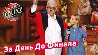 Мечты Сбываются - Гостиница 72 и Сергей Сивохо | Лига Смеха 2018 ФИНАЛ
