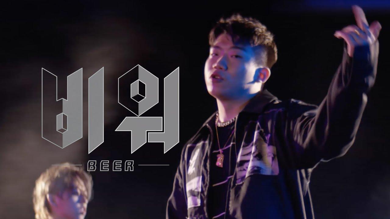 Download 비워 (Beer) (Prod. by Way Ched) / [MV] 더 콰이엇, 창모, 김효은, 해쉬 스완, 애쉬 아일랜드, 릴러말즈, 웨이체드