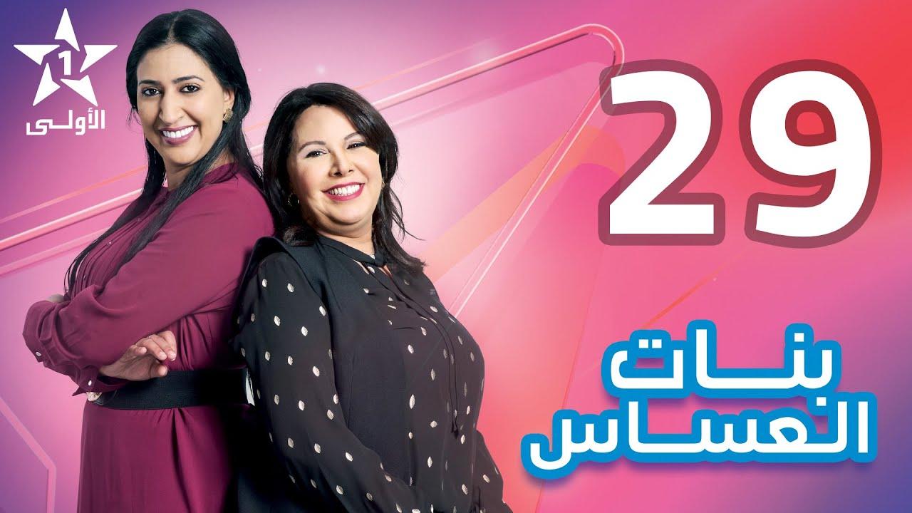 Download Bnat El Assas - Ep 29 بنات العساس - الحلقة