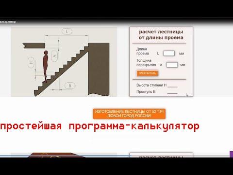 Как рассчитать лестницу на второй этаж за 2 минуты (геометрические размеры, калькулятор).
