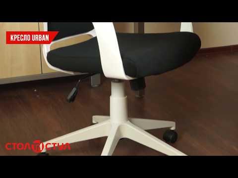 Компьютерное кресло для дома и офиса Урбан Urban. Обзор кресла Стол и Стул