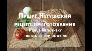 Пршут Негушский , рецепт приготовления  Přhut Negushsky, the recipe for cooking