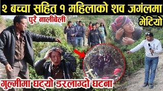 गुल्मीको शान्तिपुरमा के भयो यस्तो Nepal Update Gulmi