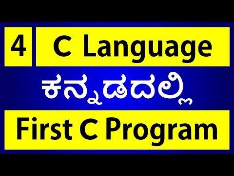 C Language in KANNADA - 4 | First C Program (ಕನ್ನಡದಲ್ಲಿ)