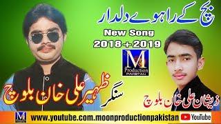 Bach Ky Raway Dildar - Zaheer Ali Khan Baloch 2019 - Moon Studio Pakistan 2019