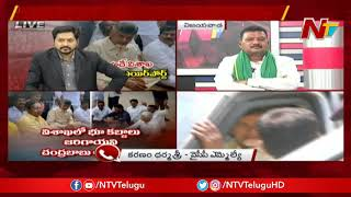 Discussion On Chandrababu Vizag Tour Chaos | TDP vs YCP | NTV