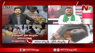 Discussion On Chandrababu Vizag Tour Chaos | TDP vs YCP | NTV