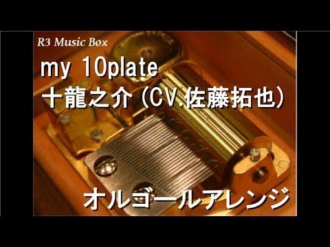my 10plate/十龍之介 (CV.佐藤拓也)【オルゴール】 (アプリゲーム「アイドリッシュセブン」キャラクターソング)
