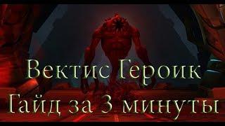 Вектис Героик [Тактика] Гайд за 3 минуты