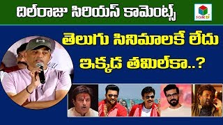 Dil Raju Fires on Petta Movie Distributors | F2 Trailer Launch | Venkatesh | Telugu Cinema | SCubeTV