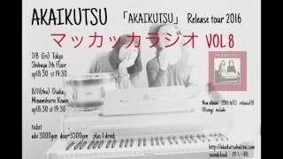 赤い靴の二人がお送りする、『マッカッカラジオ vol 8』は 4thアルバム...