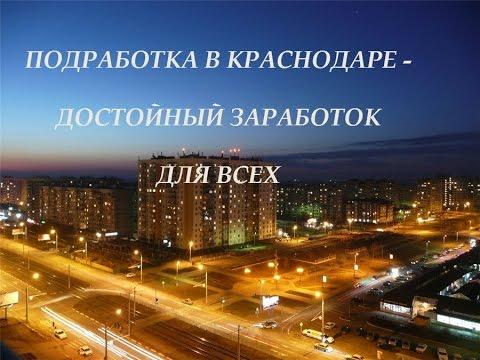 Подработка в Краснодаре - достойный заработок.