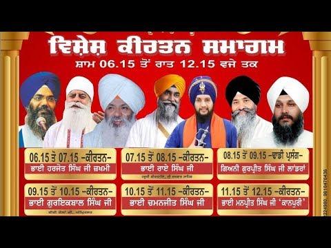 Live-Now-Gurmat-Kirtan-Samagam-From-G-Sisganj-Sahib-Delhi-09-Nov-2019