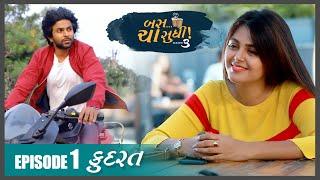 Download Mp3 Bas Cha Sudhi Season - 3 | Episode 01 | Kudrat | Gujarati Web Series