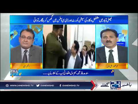 Lawyers Protest In Faisalabad !!! | 24 News HD