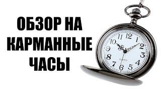 КЛАССИКА!!! Обзор карманных часов