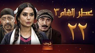 مسلسل عطر الشام 3 الحلقة 22