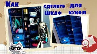 МК # 8: Как сделать шкаф кукле \ How to make a doll wardrobe(Привет всем !!! В этом видео я покажу вам как сделать большой шкаф для кукол :) Спасибо за просмотр !!!, 2016-01-24T17:22:37.000Z)