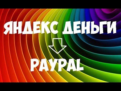 Как перевести деньги с яндекс кошелька на paypal кошелек