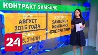 Samsung: коррупционная трясина грозит поглотить компанию