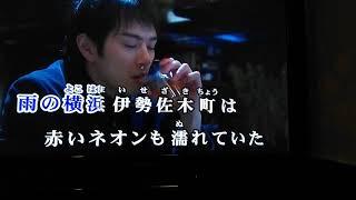 雨のヨコハマ 三谷謙 現在五木ひろし song by武美ニ関