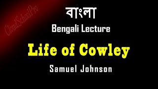 Download Life of Cowley by Samuel Johnson- Discussion of Metaphysical Poetry | বাংলা লেকচার | Bengali Lecture Mp3