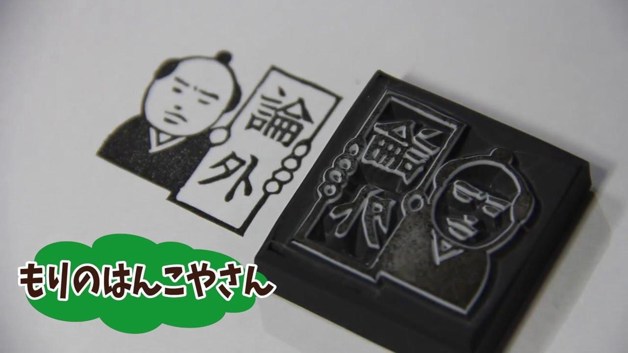 もりのはんこやさんの消しゴムはんこの作り方(How to make eraser stamp) , YouTube