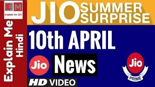 Jio News | jio summer surprise 10th april 2017 | jio summer surprise offer last date