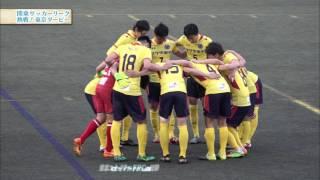 【ハイライト】東京ユナイテッドFC×東京23FC「関東サッカーリーグ1部 前期 第2節」