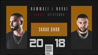 HammAli amp Navai - Album АЛЬБОМ 2018 JANAVI- Аутотомия