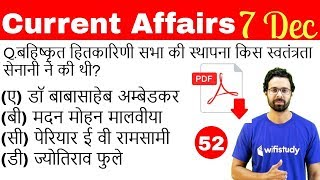 5:00 AM - Current Affairs Questions 7 Dec 2018 | UPSC, SSC, RBI, SBI, IBPS, Railway, KVS, Police