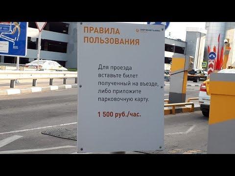 Такси на первой линии аэропорта за 1500 рублей / грязные методы борьбы с конкурентами от Яндекса