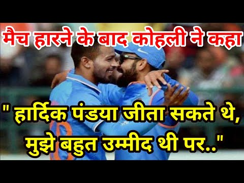 Thumbnail: What are you saying virat kohli after losing India vs Pak final match | icc Champions trophy 2017