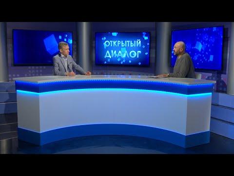Открытый диалог - Александр Мурашкин