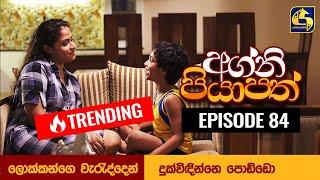 Agni Piyapath Episode 84    අග්නි පියාපත්      02nd December 2020 Thumbnail