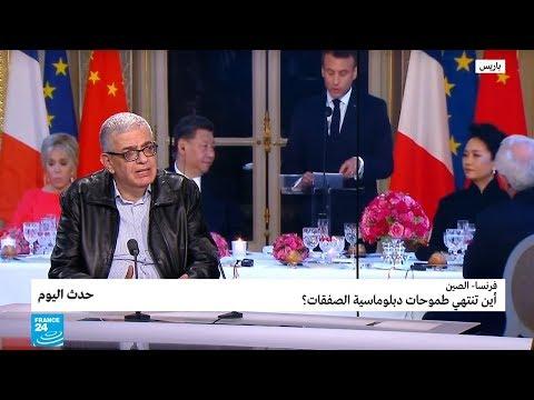 فرنسا- الصين .. أين تنتهي طموحات دبلوماسية الصفقات؟  - نشر قبل 2 ساعة