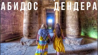 ОТКРОВЕНИЯ ДРЕВНЕГО ЕГИПТА Как живут потомки фараонов Абидос-Дендера Египет 2021