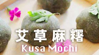 【Eng Sub】艾草麻糬  心曠神怡小清新 蓬大福  草餅 Kusa Mochi Recipe Japanese Mugwort Mochi with Red Bean Filling