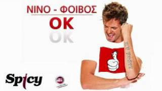 FOIVOS - NINO - OK (ΟΛΙΚΗ ΚΑΤΑΣΤΡΟΦΗ) New Song 2011 HQ Lyrics