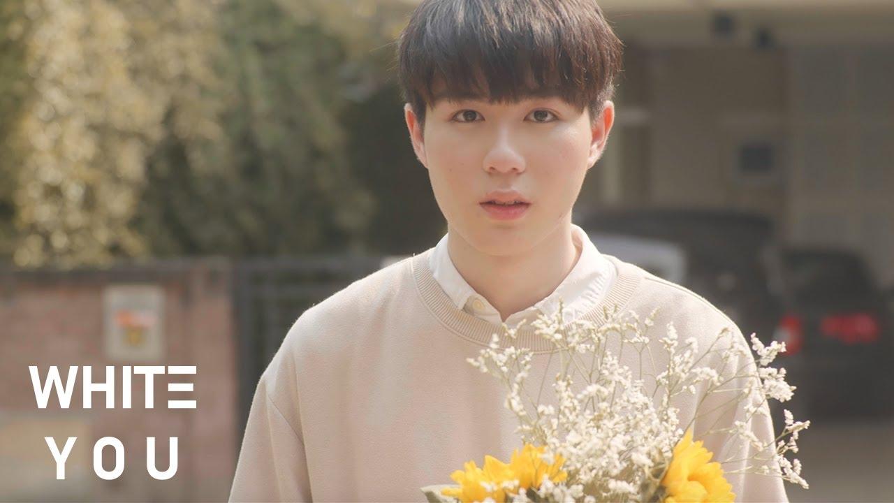 กลัวแฟนเธอ (Your girlfriend's watching) - WHITE YOU [Official MV]