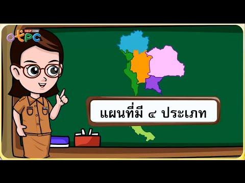ประเภทของแผนที่ - สื่อการเรียนการสอน สังคม ป.3