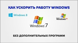 Как почистить виртуальную память компьютера (файл подкачки)(, 2015-06-20T15:20:40.000Z)