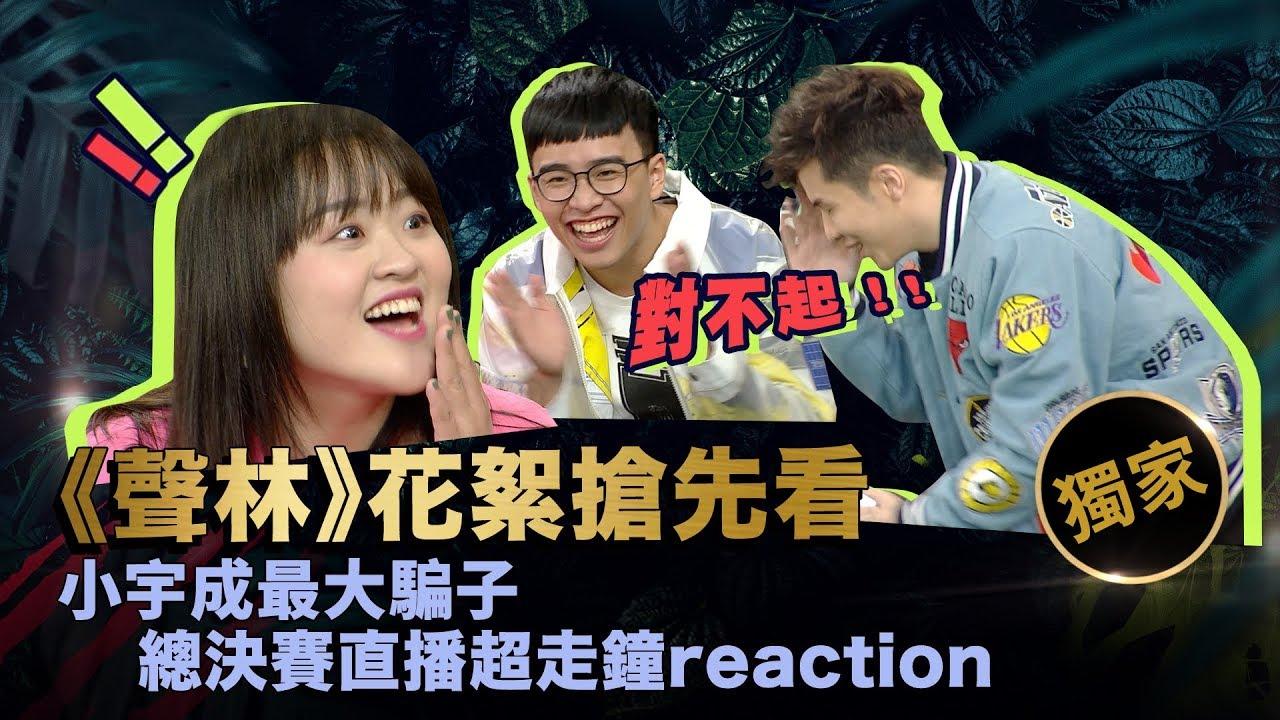 【聲林之王】EP15獨家幕後花絮 小宇成最大騙子!總決賽直播超走鐘reaction - YouTube