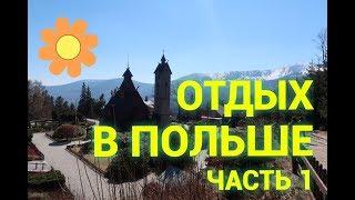 Видео города Карпач