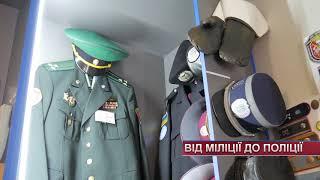 ТВ7+. Від міліції до поліції: у Красилові відкрили перший правоохоронний музей.