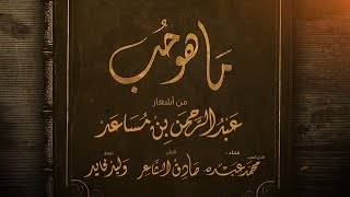 ماهو حب - محمد عبده | Maho Hob - Mohammad Abdu ( النسخة الأصلية ) 2019 م