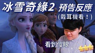七七reaction #Frozen2 冰雪奇緣2 看預告反應