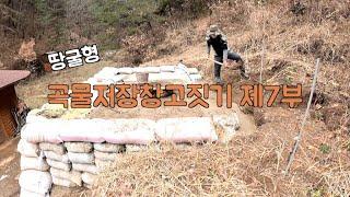 땅굴형 곡물저장창고짓기 제7부 (Building Roo…