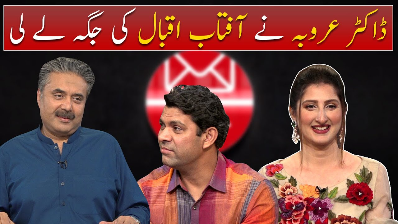 Download Mailbox with Aftab Iqbal | Dr Arooba replaces Aftab Iqbal as host | 29 July 2021